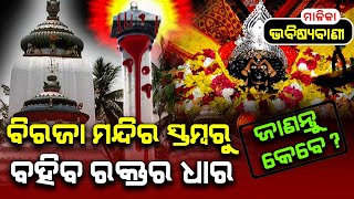 Malika About Jajpur, Odisha   Biraja Khetra   Malika Bachana   Satya Bhanja