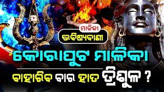 Malika About Koraput, Odisha   Malika Bachana   Satya Bhanja