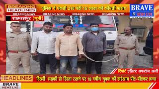 #शाहजहांपुर पुलिस को मिली बड़ी कामयाबी, तस्करी को लेजाई जा रही 15 लाख की शराब के साथ 3 तस्कर गिरफ्तार