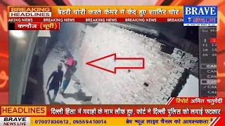 #Kannauj : पुलिस का कारनामा बना चर्चा का विषय, शातिर चोरों को पुलिस ने बिना कार्यवाही किये छोड़ा