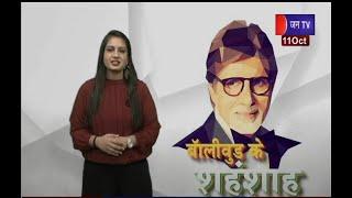 Bollywood ke shahanshaah Amitabh Bachchan का 78 जन्मदिन आज   JAN TV
