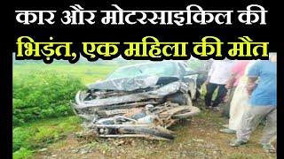 Bahraich Road accident News | कार और मोटरसाइकिल की भिड़ंत, एक महिला की मौत, 2 गंभीर घायल