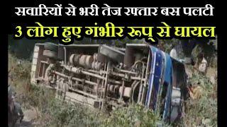 Jhansi Road Accident | सवारियों से भरी तेज रफ्तार बस पलटी, हादसे में 3 लोग हुए गंभीर रूप से घायल