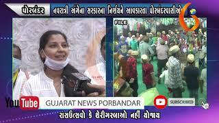 PORBANDAR નવરાત્રી અંગેના સરકારના નિર્ણયને આવકારતા પોરબંદરવાસીઓ 10 10 2020 Gujarat News Porbandar