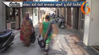PORBANDAR પોરબંદર સોની વેપારી મહામંડળના પ્રમુખની ચૂંટણીની તૈયારીઓ 10 10 2020 Gujarat News Porbandar