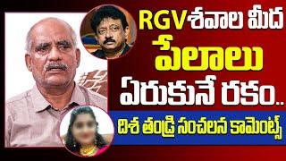 'RGV' శవాల మీద పేలాలు ఏరుకునే రకం.. దిశ తండ్రి సంచలన కామెంట్స్ | RGV Office Attack | Top Telugu TV