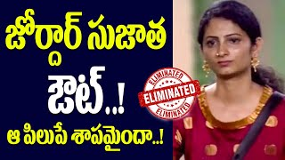 Jordar Sujatha Out From Bigg Boss 4 Telugu | Bigg Boss 4 Telugu Elimination | Nagarjuna | Star Maa