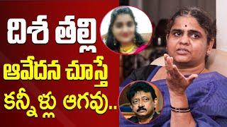 దిశ తల్లి ఆవేదన చూస్తే కన్నీళ్లు ఆగవు | Ram Gopal Varma | RGV | Top Telugu TV