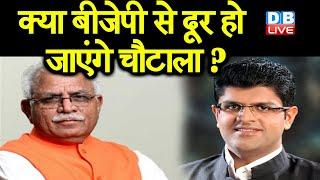 BJP को सताया हार का डर | JJP के साथ मिलकर चुनाव लड़ेगी BJP | hrayana latest news | #DBLIVE