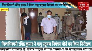 Bulandshahr जिलाधिकारी रविंद्र कुमार ने किया वायु प्रदूषण नियंत्रण बोर्ड का निरीक्षण