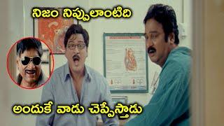 నిజం నిప్పులాంటిది అందుకే వాడు చెప్పేస్తాడు | Latest Telugu Movie Scenes | Bhavani HD Movies