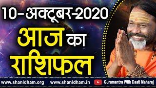 Gurumantra 10 October  2020   Today Horoscope   Success Key   Paramhans Daati Maharaj
