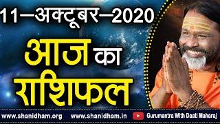Gurumantra 11 October  2020 - Today Horoscope - Success Key - Paramhans Daati Maharaj
