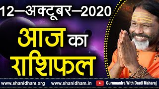 Gurumantra 12 October  2020 - Today Horoscope - Success Key - Paramhans Daati Maharaj