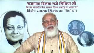 PM Modi releases commemorative coin in honour of Rajmata Vijaya Raje Scindia.Scindia