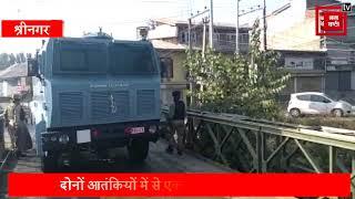 श्रीनगर में सुरक्षाबलों नो दो आतंकियों को घेरा... दोनों तरफ से फायरिंग जारी