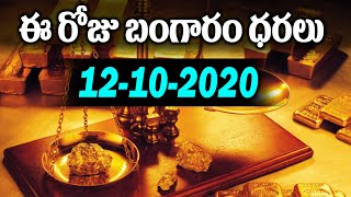 Gold Price Today in India | Today Rate Today 12-10-2020 | #GoldPrice | Gold Rate Today In Hyderabad