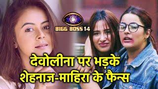 Bigg Boss 14: Devoleena Par Ganda Bhadke Shehnaaz Aur Mahira Ke Fans, Janiye Kyon | BB 14