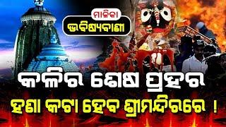 At the End of KaliYuga   Malika About Jagannath Temple   Satya Bhanja