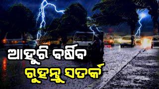 Odisha Weather #HEADLINESODISHA