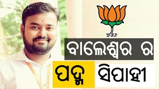 Balasore BJP Candidate Manas Kumar Dutta Exclusive On By Election | ଟିକେଟ୍ ମିଳିବା ପରେ....