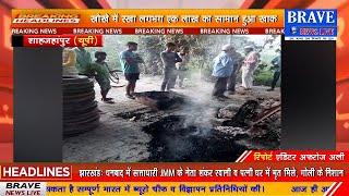 Shahjahanpur: तिलहर में दबंगों के हौसले बुलंद, खोखे में लगाई आग, एक लाख का नुकसान | BRAVE NEWS LIVE