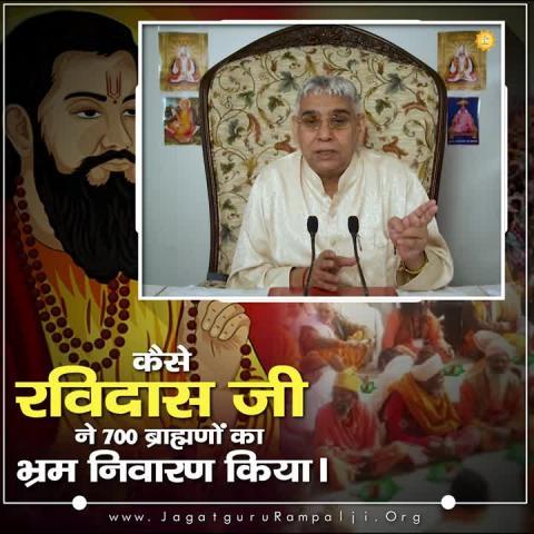 कैसे रविदास जी ने 700 ब्राह्मणों का भ्रम निवारण किया || संत रामपाल जी महाराज सत्संग ||