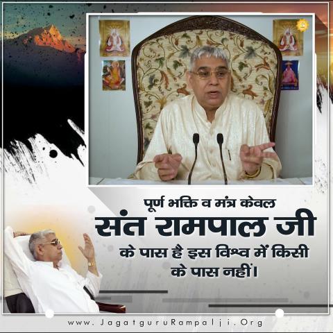 पूर्ण भक्ति व मंत्र केवल संत रामपाल जी के पास है इस विश्व में किसी के पास नहीं  || संत रामपाल जी महाराज सत्संग ||