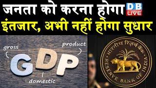 Economy को अभी सुधरने में लगेगा वक्त-RBI | RBI latest news on economy | indian economy | GDP news