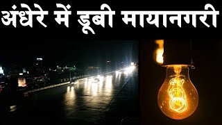 अंधेरे में डूबी मायानगरी | Major power-cut across Mumbai due to grid failure | mumbai news | #DBLIVE
