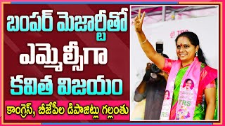 Kalvakuntla Kavitha Won as Nizamabad MLC With Record Majority.. Congress and BJP Lost Deposits