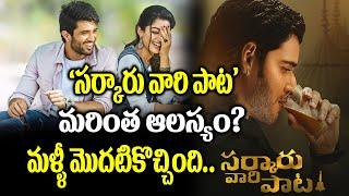 Mahesh Babu Sarkar Vari Pata Movie Latest News | Vijay Devarakonda | Latest Movies | Top Telugu TV
