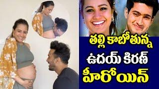తల్లి కాబోతున్న ఉదయ్ కిరణ్ హీరోయిన్ | Actress Anita is Pregnancy | Nagini 3 Actress Anita