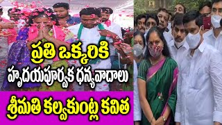 Kalvakuntla Kavitha Speech after Won as Nizamabad MLC With Record Majority | Telangana MLC Election