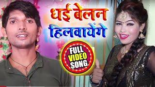 #VIDEO | धई बेलन हिलवायेंगे | #Rishikesh Pal & Soni Sahani | का सुपरहिट भोजपुरी गाना | Bhojpuri Song