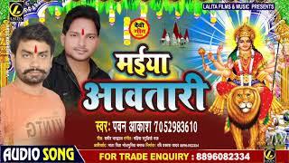#DEVI GEET | मईया आवतारी | #Pawan & #Aakash का New सुपरहिट #भोजपुरी देवी गीत | Bhojpuri Bhakti Song