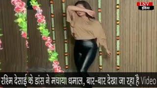 रश्मि देसाई के डांस ने मचाया धमाल, बार-बार देखा जा रहा है Video