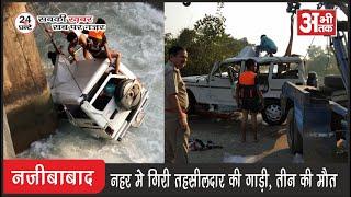 नजीबाबाद—नहर में गिरी तहसीलदार की गाड़ी, तीन की मौत