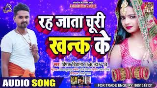 रह जाता चुरी खनक के - Deepak Deewana - Reh Jata Churi Khanak Ke - Bhojpuri Songs 2020