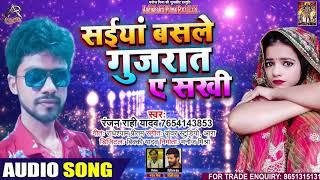 सइयां बसले गुजरात ये सखी - Ranjan Rahi Yadav - Saiyaan Basle Gujrat Ye Sakhi - Bhojpuri Hit Song