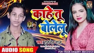 #Antra Singh Priyanka -  - काहे तू बोलेलू - Gurudev Raj - Kahe Tu Bolelu -  Bhojpuri Hit Song 2020
