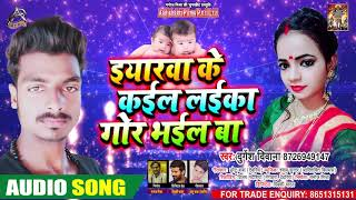 ईयरवा के कइल लइका गोर भइल बा  - Durgesh Deewana - Laika Gor Bhail Ba - Hit Song 2020