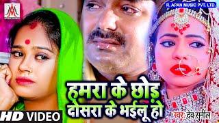 #Bewfai_Sad_Video_Song //  हमरा के छोड़ दोसरा के भईलू हो // Dev Sunil // Hamra Ke Chhod Ke Bhail Ho
