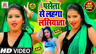 Jaini का न्यू सुपरहिट #VIDEO_SONG_2020 || Pasena Se Lahanga Lasiyata || RamBabu Rangila
