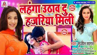लहंगा उठाव दू हजारिया मिली // Sujit Sagar // Lahanga Uthav Du Hajariya Mili // Bhojpuri Arkestra New