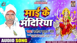 माई के मंदिरया - Manoj Kumar Sant - Maai Ke Mandiriya - Bhojpuri Hit Devi Geet 2020