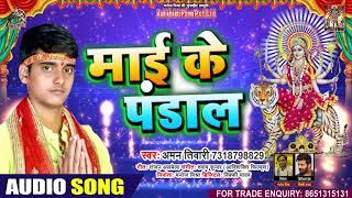 माई के पंडाल - Aman Tiwari - Maai Ke Pandal - भोजपुरी देवी गीत - Bhojpuri Navratri Songs 2020