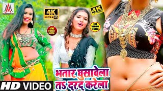 #VIDEO_SONG_2020 - भतार घुसावेला तs दरद करेला - Sujit Sagar - Bhatar Ghusawela Ta Darad Karela