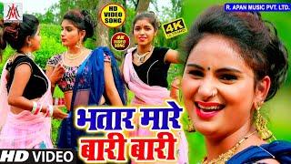 #VIDEO_SONG_2020 // भतार मारे बारी बारी // Bhatar Mare Bari Bari // Arjun Raja // Bhojpuri Video Son