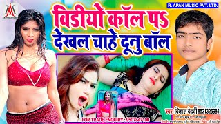 वीडियो कॉल पs देखल चाहे दूनु बॉल - Vikash Bedardi - Video Call Pa Dekhal Chahe Dunu Ball /Bhojpuri